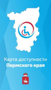 Карта доступности Пермского края